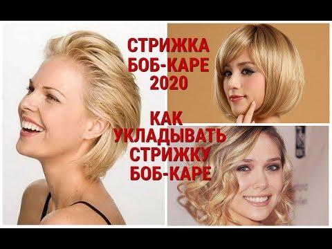 СТРИЖКА БОБ-КАРЕ 2020 / КАК УКЛАДЫВАТЬ СТРИЖКУ / СРЕДСТВА ДЛЯ УКЛАДКИ ВОЛОС /BOB-CARET 2020. photo