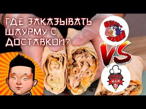 Шаурмен VS Веселый Хачик | Где лучше заказывать шаурму с доставкой? | г. Одесса photo