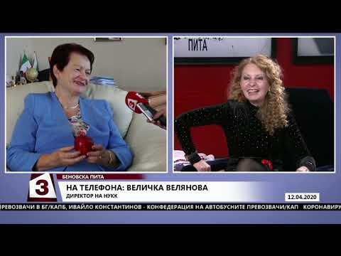 """""""Беновска пита"""" на 12.04.2020 г.: Гост е Величка Велянова"""