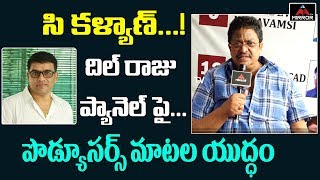Telugu Film Producers Fight At Film Chamber Election Polling | Dil Raju Vs C Kalyan Panel | MirrorTV