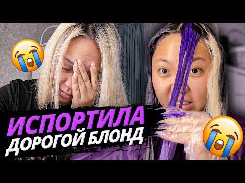 Окончательно ИСПОРТИЛА БЛОНД! Крашу волосы ДОМА САМА! |NikyMacAleen