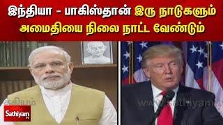 இந்தியா - பாகிஸ்தான் இரு நாடுகளும் அமைதியை நிலை நாட்ட வேண்டும் – டிரம்ப் | PM Modi | Donald Trump