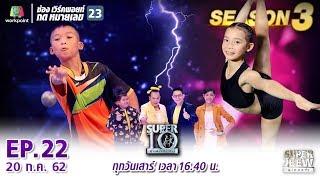 SUPER 10   ซูเปอร์เท็น Season 3   EP.22   19 ก.ค. 62