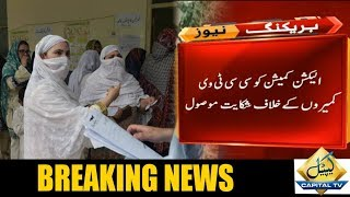 Women in Kurram Agency and Parachinar deny to cast vote in presence of CCTV Cameras | Capital TV