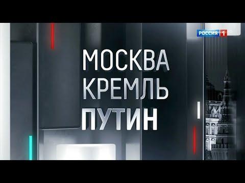 Москва. Кремль. Путин. Эфир от 29.11.2020