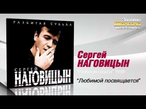 Сергей Наговицын - Любимой посвящается (Audio) - UC4AmL4baR2xBoG9g_QuEcBg