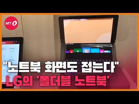 """[현장+]""""이제는 노트북 화면도 접는다"""", LG의 '..."""