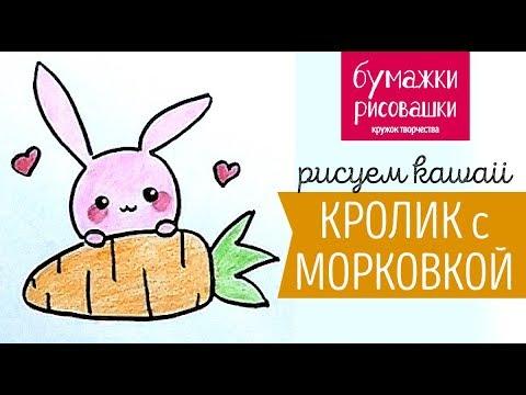 Кавайные рисунки кролик с морковкой / kawaii drawings rabbit with carrot photo