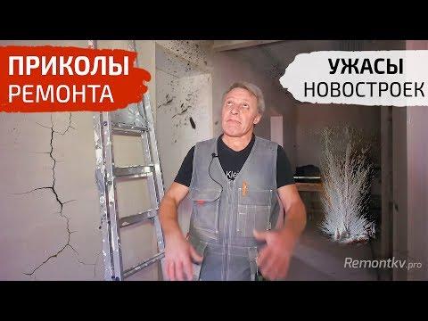 Приколы ремонта. Ужасы новостроек. Взорвались баллоны с пеной. Как я сломал мебель? photo