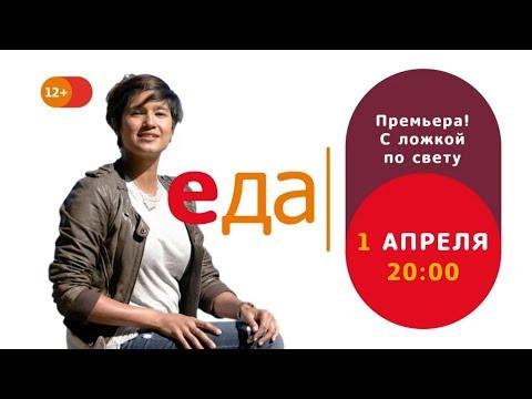 Премьера | «С ложкой по свету» на телеканале «Еда»!