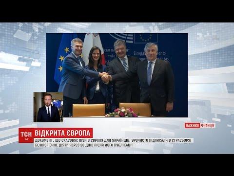 У Страсбурзі підписали історичний документ, який скасовує візи в Європу для українців