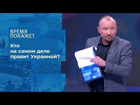 Укарина: контекст власти. Время покажет. Фрагмент выпуска от 10.07.2020