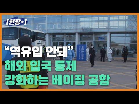 """[현장+]""""역유입 안돼""""해외 입국 통제 강화하는 베이징..."""