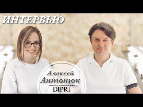 ★ Алексей Антонюк   Интервью   Как зарабатывать   Где учиться   Ольга Дипри