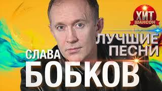 Слава Бобков - Лучшие Песни