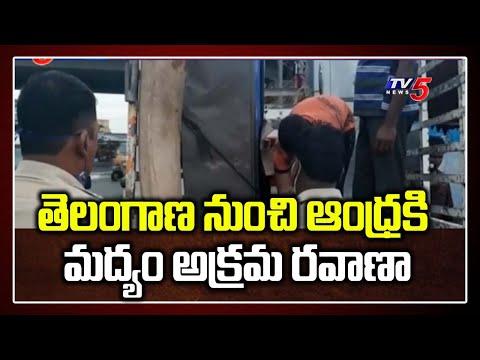 తెలంగాణ నుంచి ఆంధ్ర కి కొత్త పద్ధతులు మద్యం అక్రమ రవాణా | Illegal Liquor Transport TS to AP | TV5