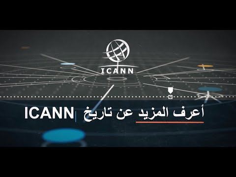 The History of the Internet Corporation for Assigned Names and Numbers (ICANN) (Arabic Version)