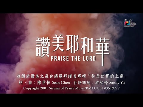 Praise The LordMV (Official Lyrics MV) -  (1)