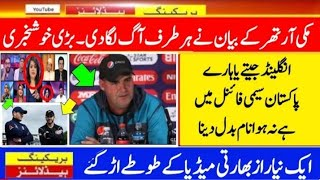 Pakistan will be definitely qualify in semi final ||Miki arthur|World cup 2019