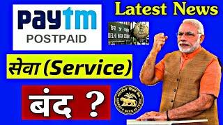 Paytm Postpaid सेवा बंद ? || Paytm Postpaid को लेकर Paytm पर उठा सवाल.. दर्ज हुआ याचिका?