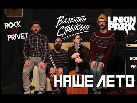 Валентин Стрыкало / Linkin Park - �аше Лето (Cover by ROCK PRIVET)