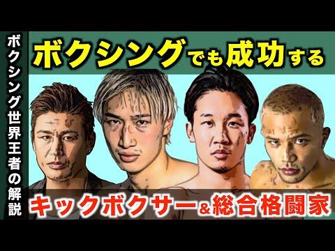 魔裟斗さん、安保瑠輝也選手、朝倉未来選手、山本KIDさん、ボクシングに転向しても絶対に活躍するキックボクサーと総合格闘家についてボクシング世界王者が徹底解説!