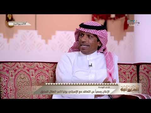 حلقة برنامج الديوانية يوم الجمعة 30 أغسطس 2019م