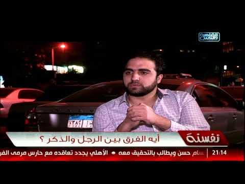 نفسنة| ايه الفرق بين الذكر والراجل .. شوف الناس قالت ايه ل علاء