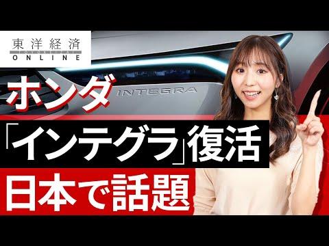 ホンダ「インテグラ」復活が日本で話題になる訳