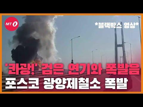 '콰광!' 포스코 광양제철소 폭발 당시 확인해보니...