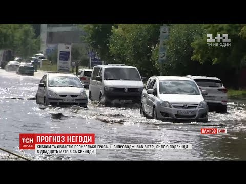 Потужна гроза стрімко пронеслася столицею та Київською областю