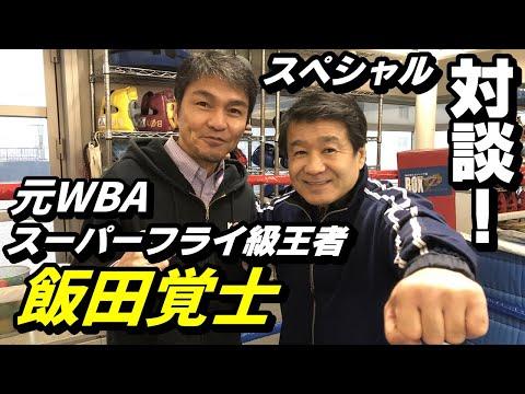 【スペシャル対談!】元WBA世界スーパーフライ級王者 飯田覚士さん!「元気が出るテレビの秘話」など!