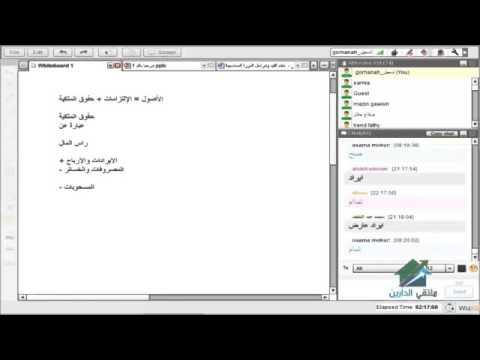المحاسب المؤهل | أكاديمية الدارين | محاضرة 1