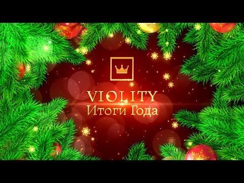 Достижения «Виолити» в 2018 году. С Новым годом! Аукцион Виолити 0+ photo