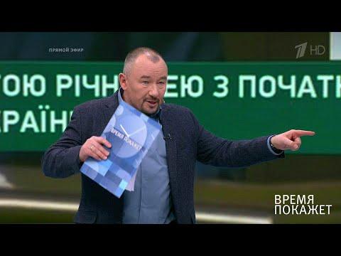 «Нет Европы без Украины». Время покажет. Выпуск от 19.02.2019