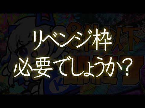 【マリオカート8DX】リベンジ枠!!8位以下即終了マリカ!!【天音かなた/ホロライブ】