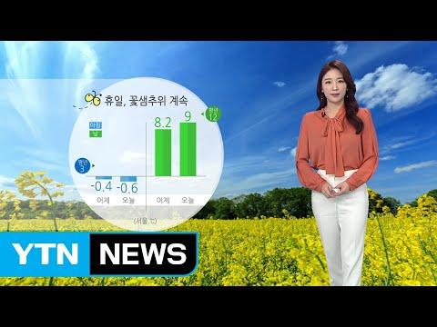 [날씨] 휴일 꽃샘추위 계속...공기는 깨끗 / YTN
