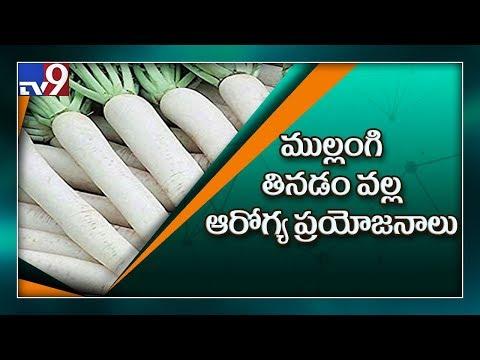 Health Tips : చక్కని ఆరోగ్యానికి ముల్లంగి - TV9