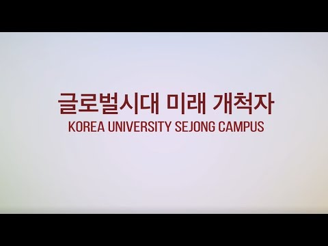 [고려대학교 세종캠퍼스]2021 KU세종 홍보영상_국문
