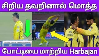 சிறிய தவறால் மொத்த போட்டியை மாற்றிய ஹர்பஜன் | CSK's Big Mistake | Dhoni | Harbajan Singh