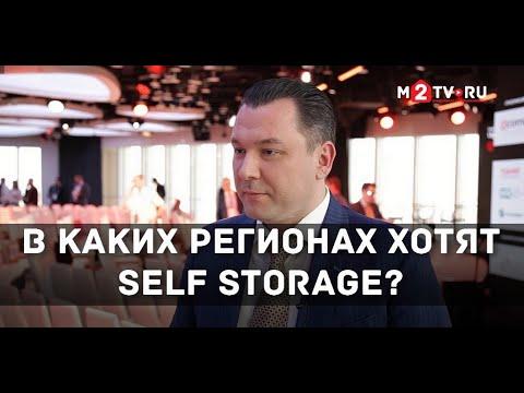 Почему растет спрос на малые склады и self storage: конференция Light Industrial photo