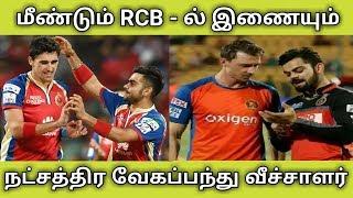 மீண்டும் RCB அணியில் இணையும் நட்சத்திர வேகப்பந்து வீச்சாளர் | RCB | Kohli