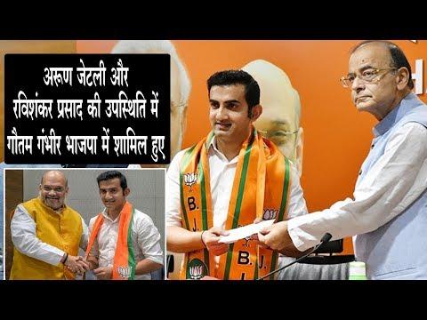 Shri Gautam Gambhir joins BJP in the presence of Shri Arun Jaitley and Shri Rav| Talented India News