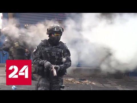 Беспорядки в Боливии: более 20 погибших и 700 раненых - Россия 24