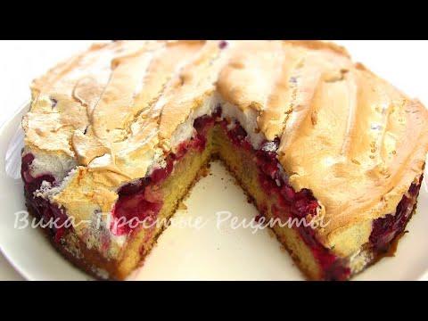 НЕЗАБЫВАЕМЫЙ Вкус! Пирог с Вишней