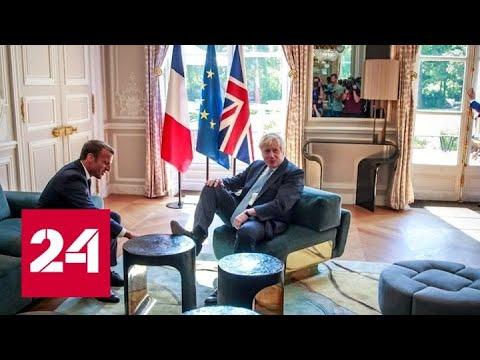 Британские СМИ объяснили, зачем Борис Джонсон положил ногу на столик Макрона - Россия 24