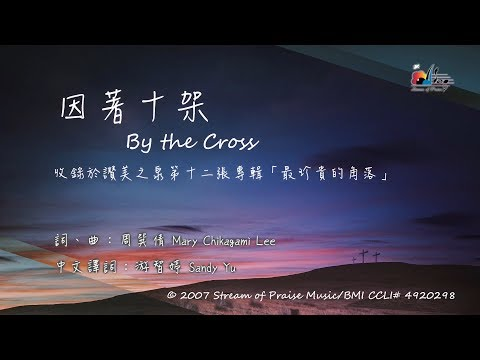 By the Cross MV -  (12)  Precious Corner