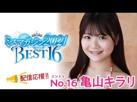 【ミスマガジン2021】亀山キラリ<ベスト16 エントリーNo.16>