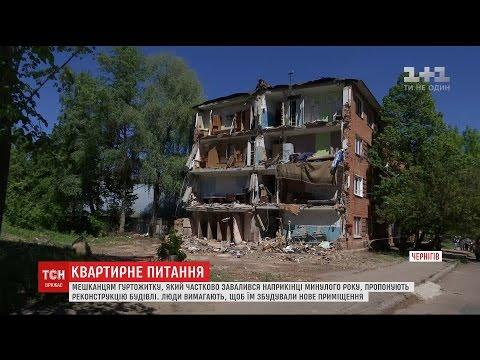 У Чернігові люди не погоджуються на реконструкцію свого гуртожитку, що обвалився у грудні