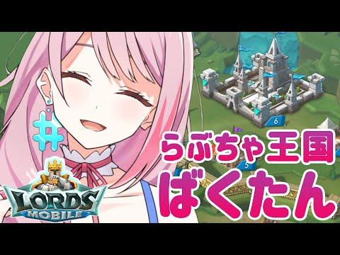 【ロードモバイル】らぶちゃ王国爆誕!!わからせガーディアンズ集合〜!!【loveちゃん】
